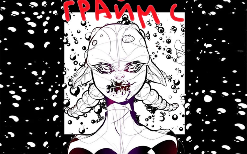 Artwork by Grimes of weird alien lady